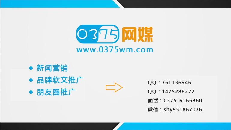 0375网媒联系方式